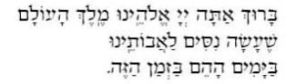 Hanukkah blessing_2