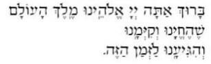 Hanukkah blessing_3