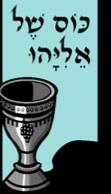 Passover 2 - 7